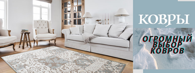 Полюбившиеся ковры без магазинных накруток. Для домашнего уюта.