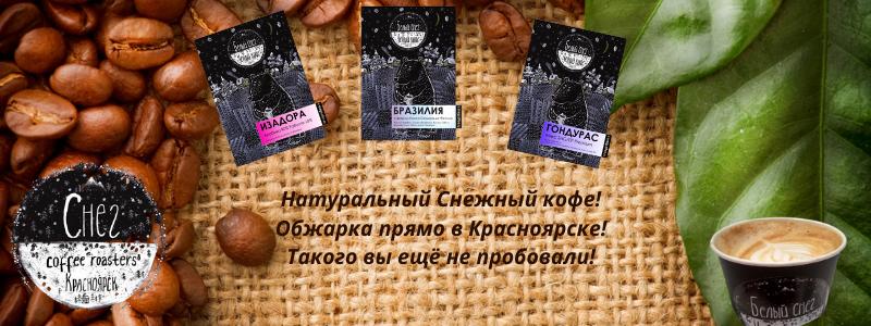 Вкусный и ароматный кофе, большой выбор и приемлемые цены!!! Обжарка в Красноярске!