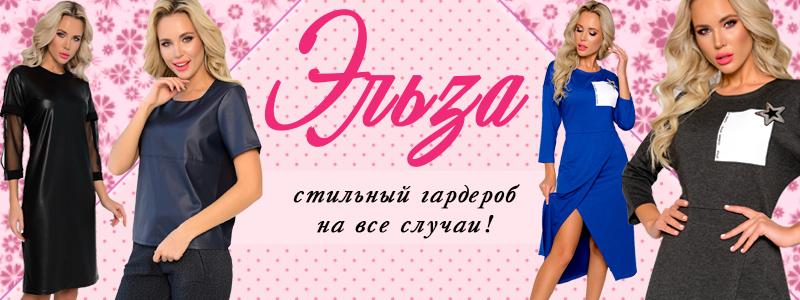 Эльза – стильный гардероб на все случаи!