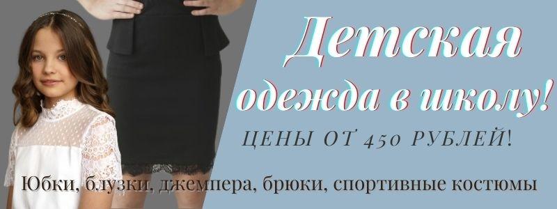 MATTIEL - любимые блузки для школы! Стоп 15 апреля!