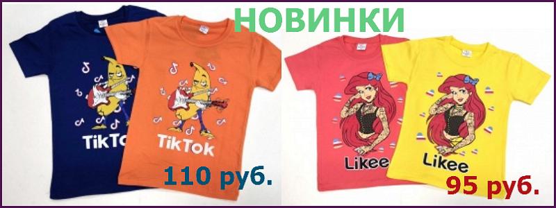 Детские футболки от 65 рублей!
