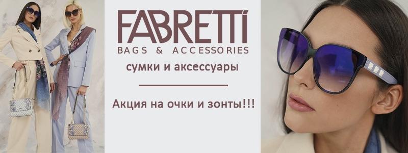 Сумки и аксессуары!!!Акция на очки и зонты!!!