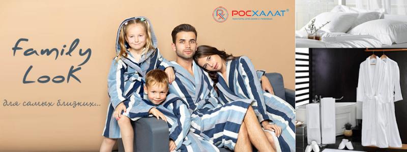 Лучшие халаты, полотенца, постельное здесь! Распродажа велюровых халатов 399 руб!
