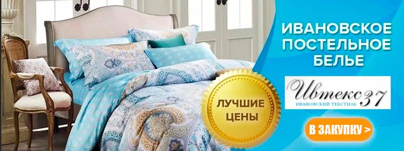 ИвТекс - качественный текстиль для дома! Дозаказ!