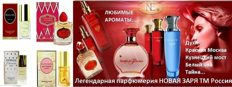 ДОЗАКАЗ любимых ароматов!