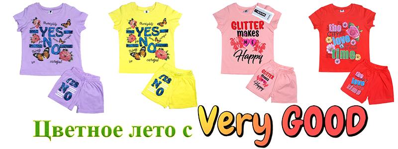 Детская бюджетная одежда