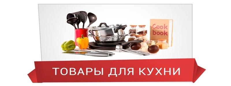 ГЛАВТОРГ - посуда,текстиль,пластик,товары для детей!