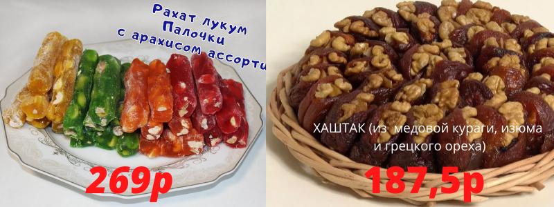 СП 62. Вкуснейшие Восточные сладости!
