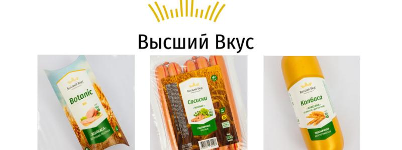 Вегетарианские сосиски, колбасы, паштеты!