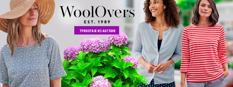 Встречаем весну с WoolOvers!