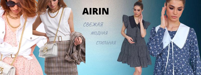 Новые модные образы от AIRIN! Лето будет модным! Дозаказ!