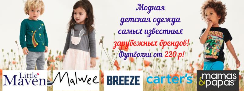 Самые известные зарубежные бренды детской одежды по ОЧЕНЬ ПРИВЛЕКАТЕЛЬНЫМ ЦЕНАМ!