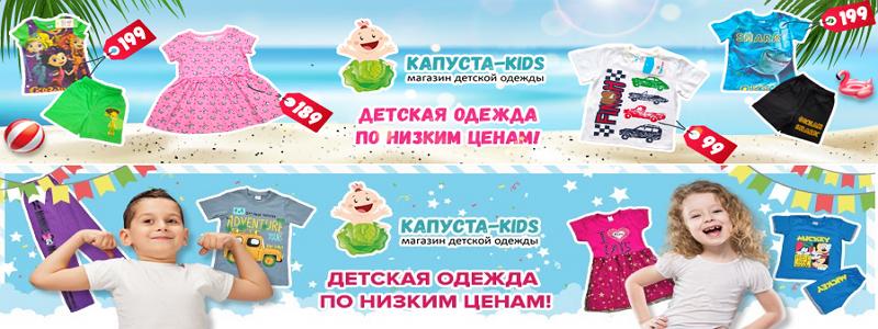 Капуста Кидс - качественная детская одежда ПО НИЗКИМ ЦЕНАМ! ДОЗАКАЗ!