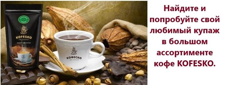Фирменные кофейные смеси, редкие и уникальные сорта, большой выбор ароматизированного кофе!