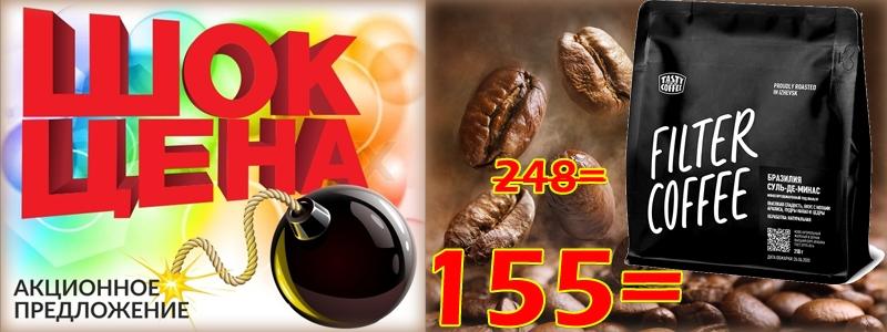 Как? Ты ещё не пробовал? САМЫЙ вкусный кофе!!! Купи сегодня со СКИДКОЙ 35%!