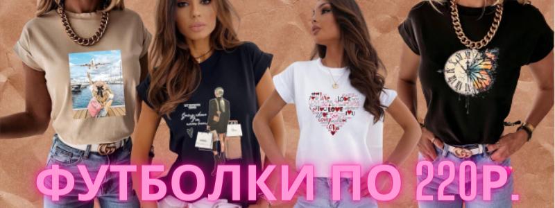 ЛЕТНИЙ БУМ - ШИК КОЛЛЕКЦИЯ