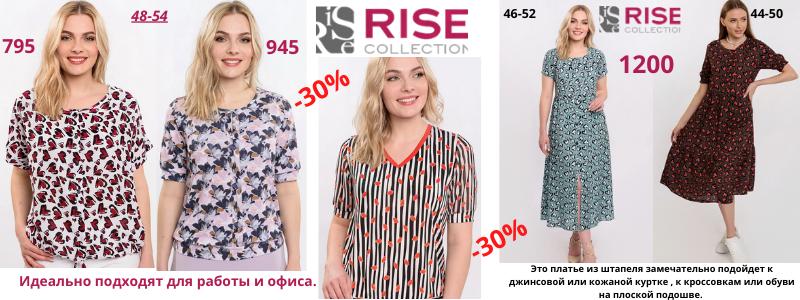 RISE - доступная и качественная одежда!