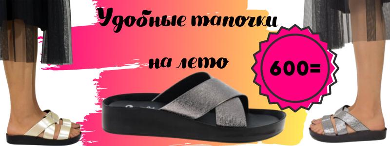 Самая удобная летняя обувь!