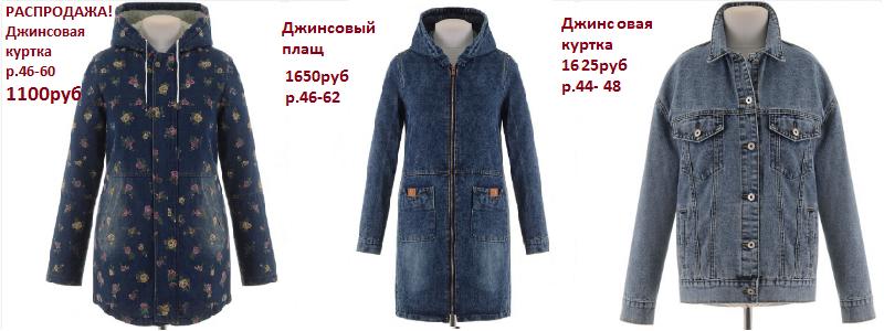 Самые низкие цены на верхнюю одежду! Дозаказ!