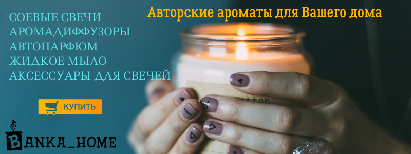 АРОМАТЫ ДЛЯ УЮТНЫХ ВЕЧЕРОВ!!! Орг. 8%