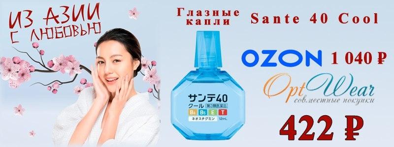 Лучшие японские капли для глаз. Купи сейчас по выгодной цене! Доставка 2 дня.