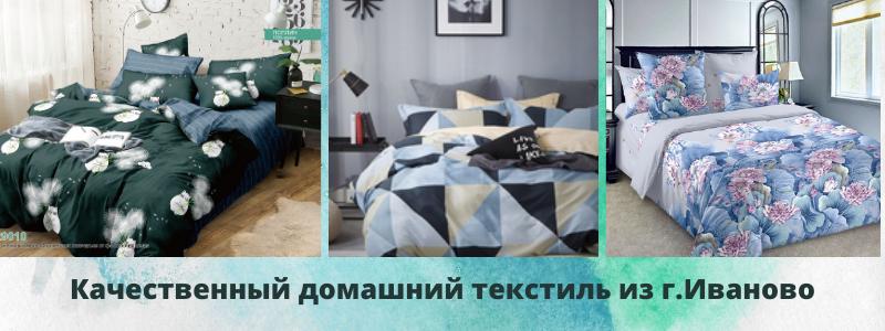 Домашний текстиль г. Иваново!