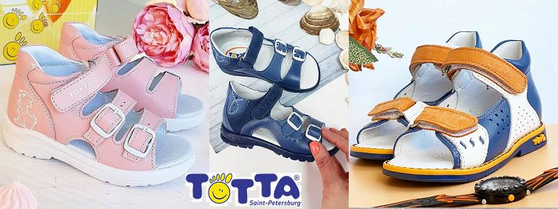Лето с любимой детской обувью ТОТТА. По ценам производителя.