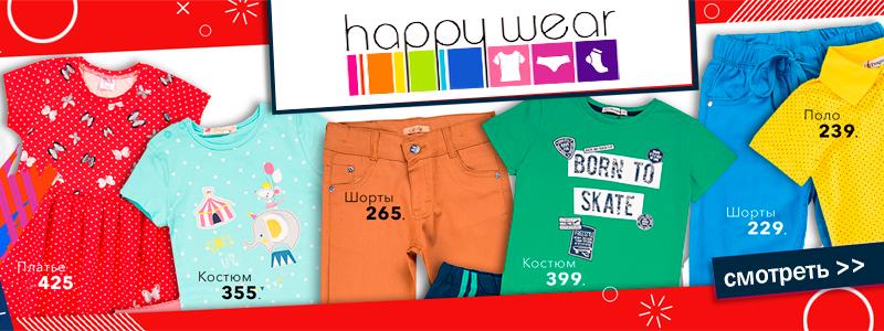 Happywear – трикотаж для детей для улицы и дома! Дозаказ!
