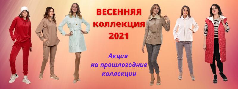 """""""Лияна"""" - российский бренд верхней женской одежды"""