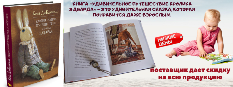Увлекательный и любимый мир книг! Акции и скидки! Игрушки для малышей, наборы для творчества и игр!