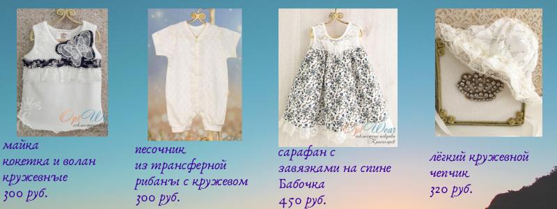 Её малышество - Лёгкая, удобная, качественная одежда для малышей. Почти все модели на лето светлых цветов, что не даст перегреться малышу!