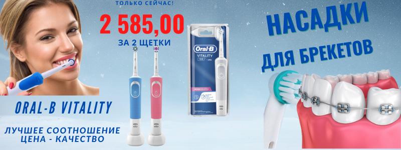 Электрические зубные щетки! Насадки Oral-B по 1 шт (ОРИГИНАЛЬНЫЕ)!