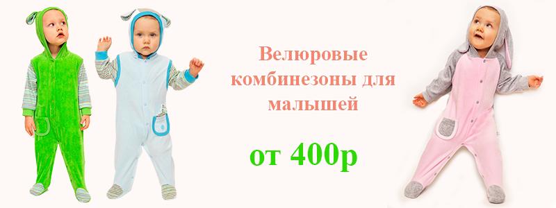 Детская одежда от 0 до 10