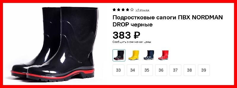NORDMAN - обувь для детей и взрослых ! Дозаказ ПОД АКЦИЮ !