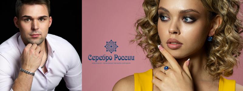 Серебро России  - наши любимые украшения. Ликвидация старых коллекций!