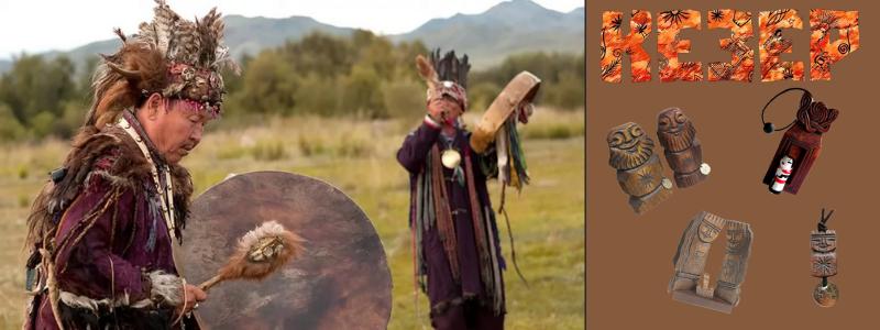 Сила алтайских шаманов оберегают ваших деток!
