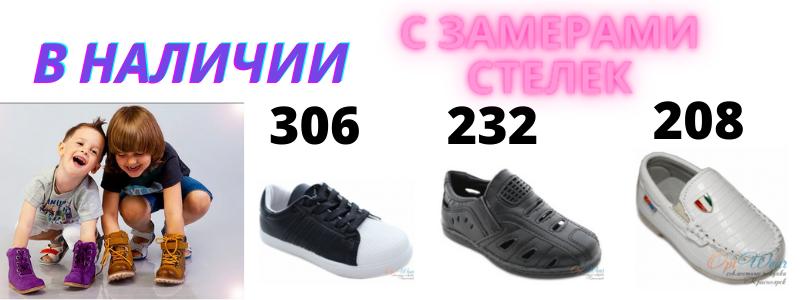 Детская обувь по старым ценам