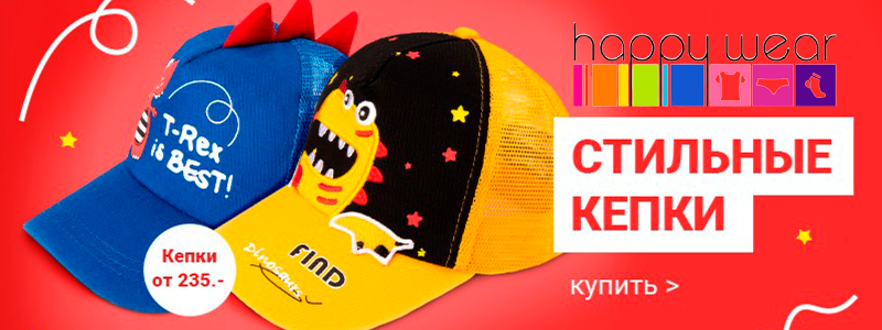Happywear  - красивая и модная детская одежда! Дозаказ только сегодня!