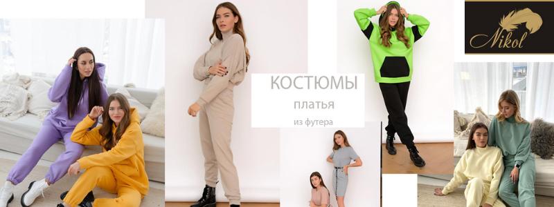 Николь - женская одежда от производителя!