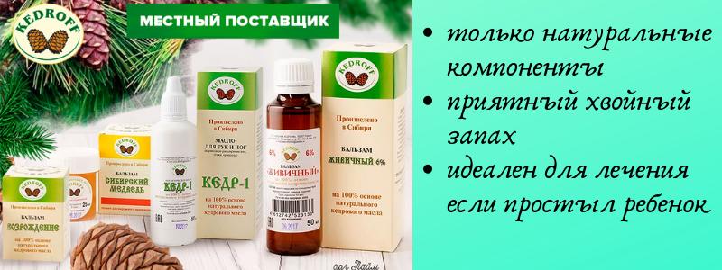Продукция от КЕДРОФФ - безопасная и эффективная для лечения детей.