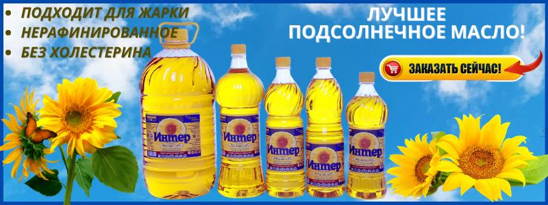 ИНТЕР - натуральное подсолнечное масло!