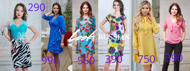 Новосибирский бренд. Обновки по приятным ценам