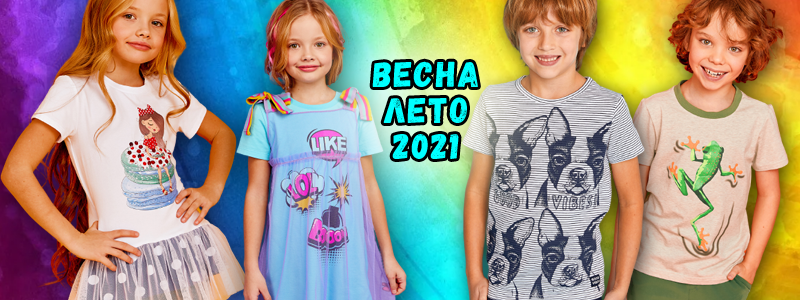 Яркая детская одежда! РАСПРОДАЖА новой коллекции!