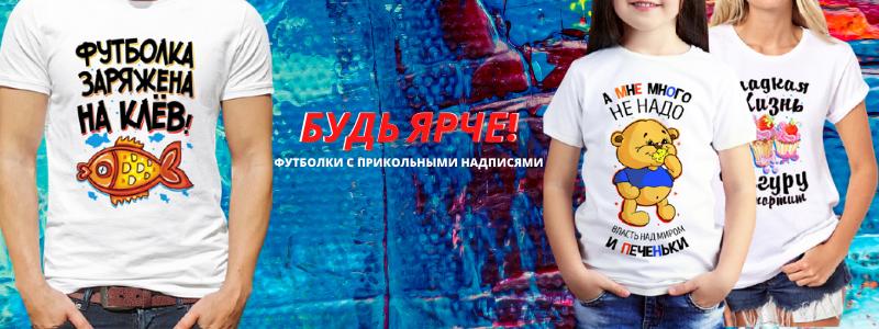 Прикольные футболки с принтами и надписями!