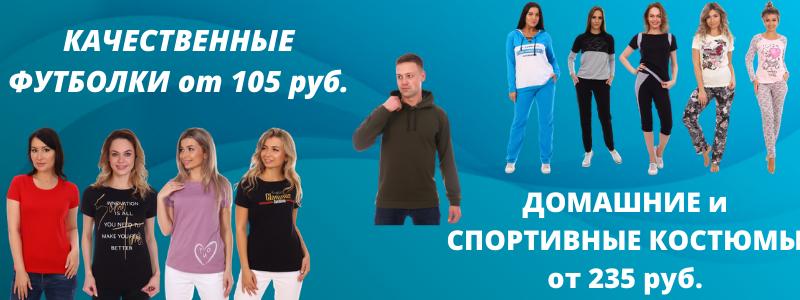 ФУТБОЛКИ НА ЛЕТО ПО ОТЛИЧНОЙ ЦЕНЕ!
