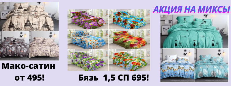 Акция на МИКСЫ КПБ до 25.04