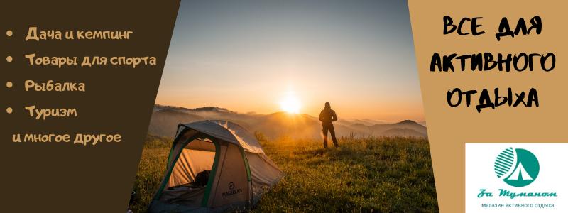 Палатки, тенты, шатры и многое другое для летнего отдыха!