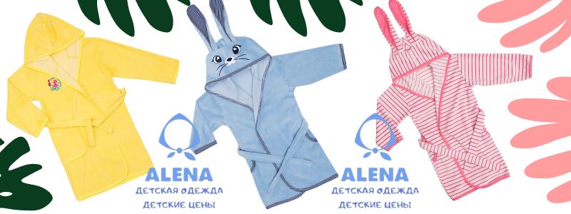 Уютная и качественная одежда от Фабрики ТМ Алена!