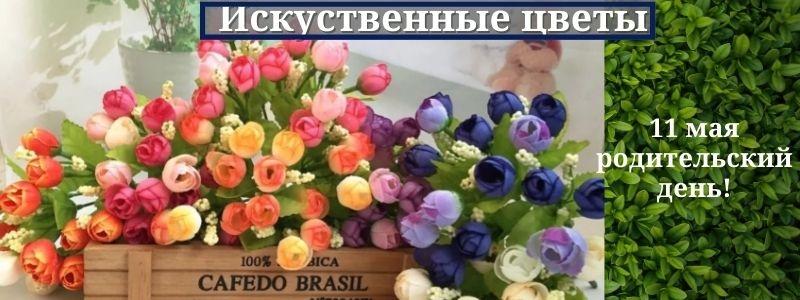 Искусственные цветы к родительскому дню! Дозаказ текущей партии!