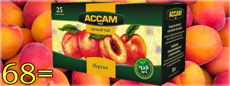 Все детки любят: фруктовый чай от АССАМ!